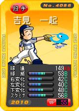 player_04086_1_b.jpg