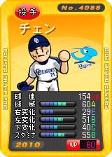 player_04088_1_b.jpg