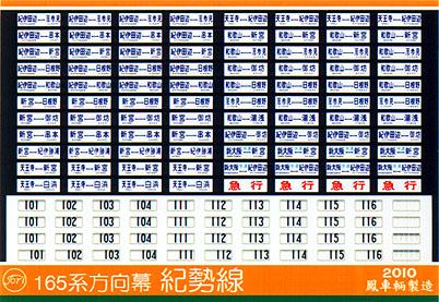 165系方向幕(紀勢線)
