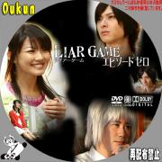 Liar Game エピソードゼロ