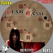 Liar Game Season 1②