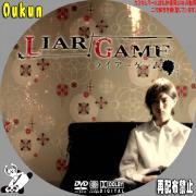 Liar Game Season 1①