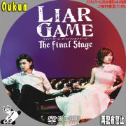 Liar Game The Final Stagc