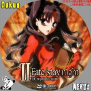 Fate Stay night TV reproduction②