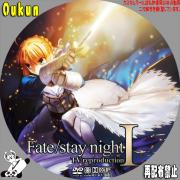 Fate Stay night TV reproduction①
