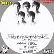 東方神起 BEST SELECTION 2010③