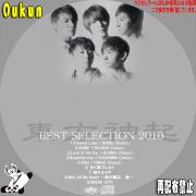 東方神起 BEST SELECTION 2010②