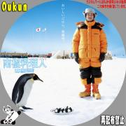 南極料理人②