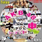 AKB48のネ申テレビ シーズン1 1st