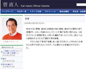 カン・チョクトの政権交代論_kan_chokuto_minshu_4256