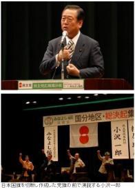 民主党 小沢一郎 01