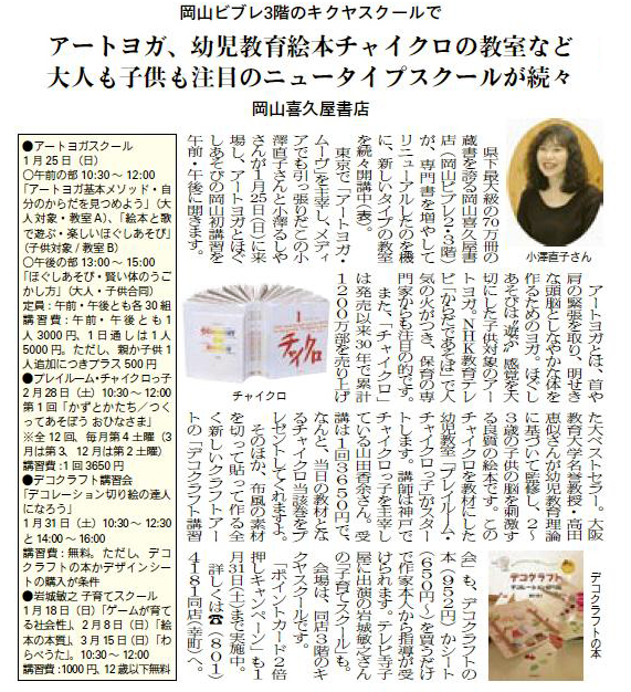 岡山リビング新聞記事