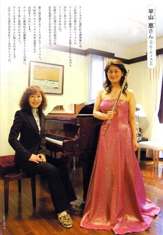 フルーティスト平山恵さんと小澤直子