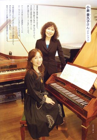 ピアニスト小倉貴久子さんと小澤直子