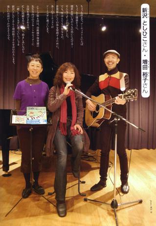 シンガーソングライター新沢としひこさんと増田裕子さん・小澤直子対談
