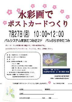20090727 水彩画