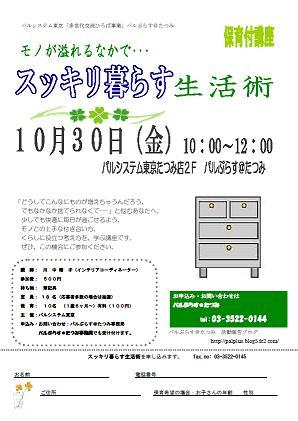 20091030スッキリ暮らす生活術