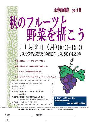 20091102秋のフルーツと野菜を描こう