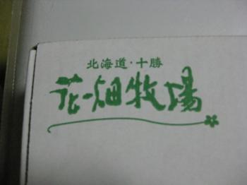 wanko22 057