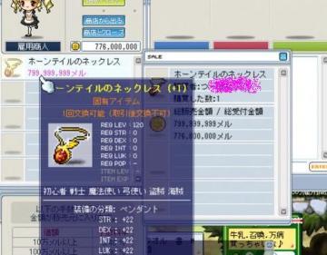 Maple090922ホンテ首輪販売.jpg