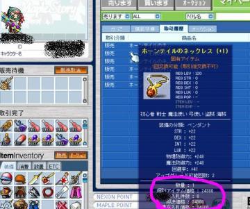 Maple091017_ホンテ卵月2個目販売.jpg