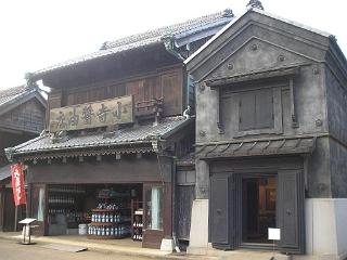 江戸東京たてもの園の展示物の一つ、小寺醤油店。白金で近年まで営業していた店を移築。