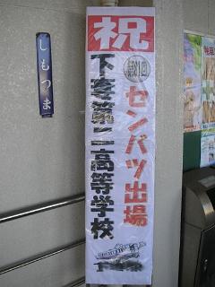 茨城県・関東鉄道の下妻駅にて。深キョン、土屋アンナの映画「下妻物語」の舞台。
