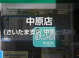 川崎市の中原郵便局(ゆうちょ銀行)の入口。