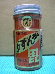 新潟県妙高市の特産品「かんずり」。