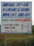 近くに、浦和学院や浦和東という体育会系の名門校があるためか、こんなユニークな看板も。