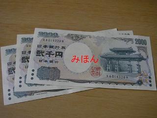 コンビニのCD機から出てきた二千円札。さてどうやって使おうか。