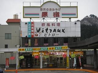 ベタな名前の土産物屋「原宿」。意外にもこの店の歴史は古く、竹の子族の頃からあるのを知っている。さしずめ海外の日本料理屋「東京」みたいなものか(笑)。