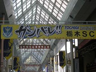 オリオン通りのアーケードに、J入りが決まった栃木SCを応援する横断幕が。