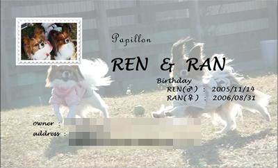 レン&ラン_no2
