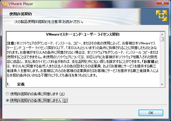 vmware-08.jpg