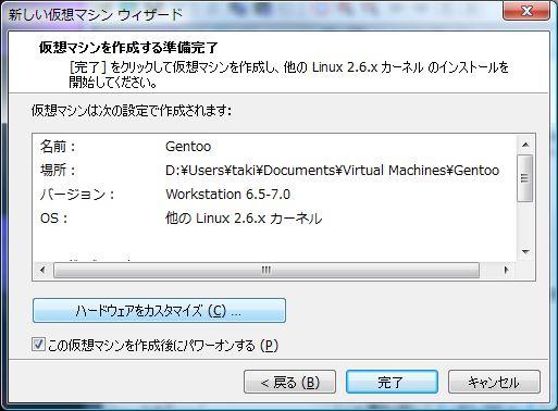 vmware-u-05.jpg