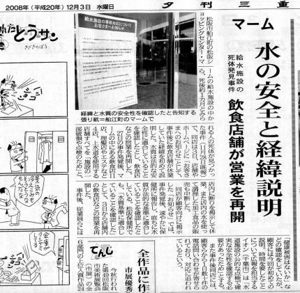 夕刊三重20081203_松阪マーム飲食店、営業再開