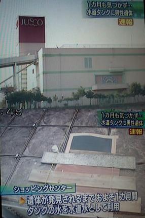 JUSCO_20081204TV報道