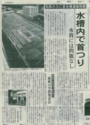 伊勢新聞_タンク内で首吊り1228530372694
