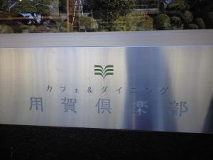 用賀倶楽部.JPG
