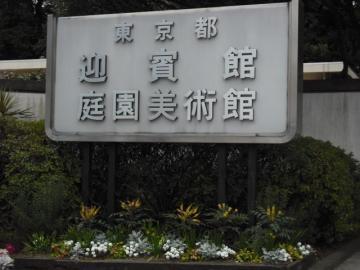庭園美術館.JPG