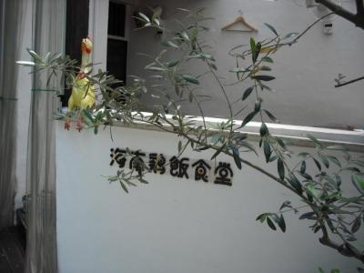 海南鶏飯食堂.JPG
