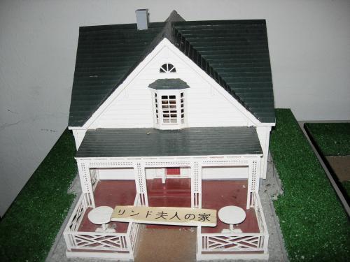 リンド夫人の家模型
