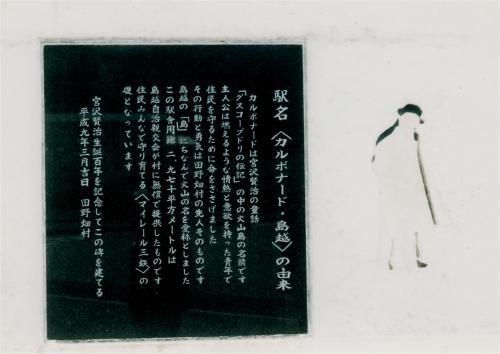 カルボナードの碑