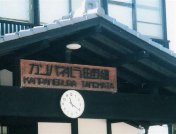 カンパネルラ駅舎