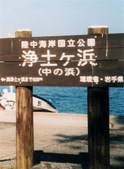 浄土ヶ浜・中の浜