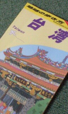 地球の歩き方・台湾