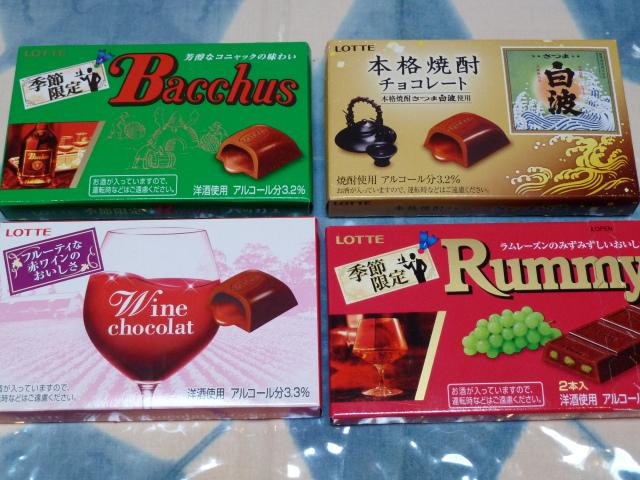 期間限定チョコレート