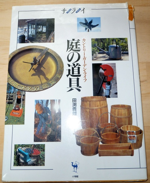 田渕義雄著 カントリーガーデンライフ 庭の道具