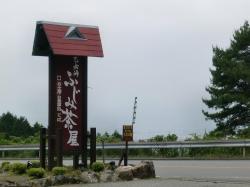 20090615富士2